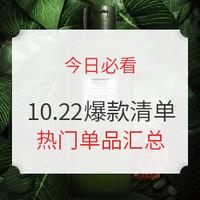 今日必看:22日爆款预售&好价清单!悦木之源菌菇水2瓶279元!