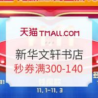 21点开始、双11预售:天猫 新华文轩网络书店 双11图书预售