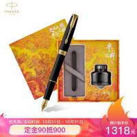 双11预售:PARKER 派克  卓尔磨砂黑金夹墨水笔+大雅礼盒