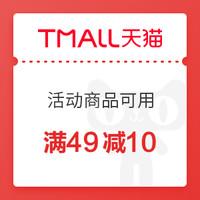 移动专享:天猫超市 活动商品可用 领取满49-10元优惠券