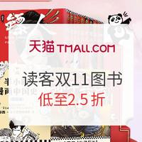 双11预售:天猫 读客旗舰店 双11预售图书促销