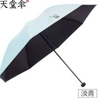 Paradise 天堂伞 三折太阳伞