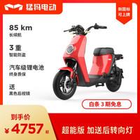 mamotor猛犸电动车A7智能电动自行车新国标电瓶车男女代步成人锂电池48V 中国红 超能版-满电续航85KM