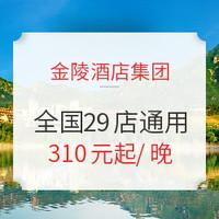 双11预售:可拆分!金陵连锁酒店全国29店3晚通兑房券