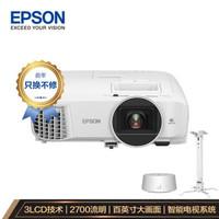 双11预售、手慢无:EPSON 爱普生 CH-TW5700 高清家用投影机 含吊架+智能音响