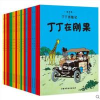 《新版丁丁历险记》(大16开、22册)