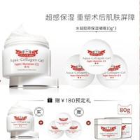 双11预售: 城野医生 水凝胶原药用修护面霜 50g(赠同款10g*3)
