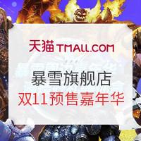 双11预售、促销活动:天猫 暴雪旗舰店 双11预售嘉年华