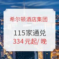 双11预售:可拆分!希尔顿酒店集团 全国115家2晚通兑房券