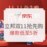 促销活动:京东 立邦11.11抢先购