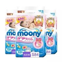 双11预售:moony 尤妮佳 婴儿纸尿裤 S84 3件装