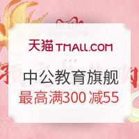 双11预售、促销活动:天猫 中公教育旗舰店 双11预售