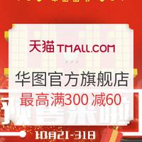 双11预售、促销活动:天猫 华图官方旗舰店 双11预售