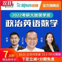 促销活动:天猫 新东方教育旗舰店 双11预售