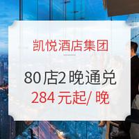 双11预售:可拆分!凯悦酒店集团 80店2晚通兑房券(含双早)