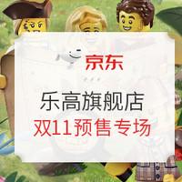 双11预售:京东 乐高旗舰店 预售攻略 提前狂欢