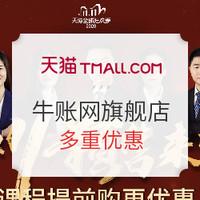 双11预售、促销活动: 天猫 牛账网旗舰店 双11预售