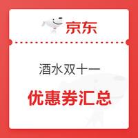 看这一篇就够了:京东酒水优惠券大汇总,爱酒人士别错过!