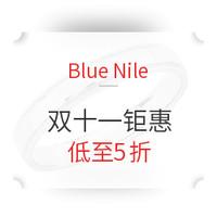 海淘好物:Blue Nile 璀璨梦想 悦享双十一钜惠