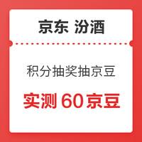 移动专享:京东 汾酒自营旗舰店  积分抽奖领京豆