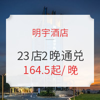 双11预售:有效期至21年8月!明宇酒店23店2晚通兑房券 含双早+可拆分