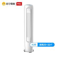 双11预售:TCL KFRd-51LW/DBp-MY11+B1 大2匹 变频冷暖 立柜式空调