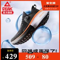 PEAK 匹克 态极2.0 E02617H 中性款运动鞋
