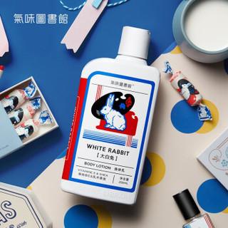 气味图书馆(SCENT LIBRARY)大白兔奶糖香氛身体乳295ml 香水润肤乳香体乳液补水保湿