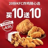 19点开始:肯德基 炸鸡随心选 买10送10