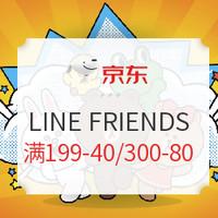 双11预售、促销活动:京东 LINE FRIENDS官方旗舰店 火力全开