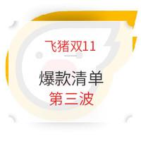 2020天猫双11・飞猪爆款清单第三波