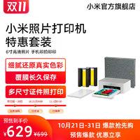 双11预售:MIJIA 小米 米家照片打印机