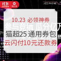 10.23必领神券:京东20元全品券包;天猫超市25元全场通用券包!