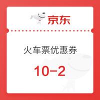刚需速领!京东 火车票/机票优惠券