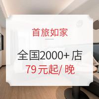 双11预售、再降价:首旅如家酒店全国2000+店1晚通兑房券