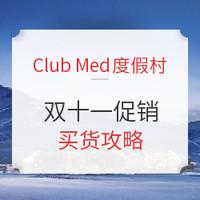 双11预售、必看活动:拿下冬季Club Med低价的最后机会!