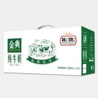 yili/伊利 金典纯牛奶 250ml*12盒 整箱装