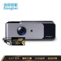 双11预售、京东PLUS会员:DANGBEI 当贝 F1 1080P投影仪