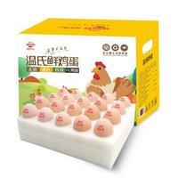 限地区: 温氏  鲜鸡蛋  40枚   *6件