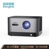 双11预售、京东PLUS会员:当贝 K1 家用4K智能投影仪