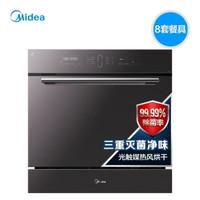 25日0点:Midea 美的 V3 洗碗机 8套