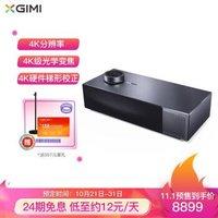 双11预售、京东PLUS会员:XGIMI 极米 RS Pro 4K投影机