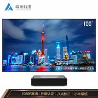 双11预售、京东PLUS会员:峰米 WEMAX ONE 激光电视 100寸黑栅抗光屏套装