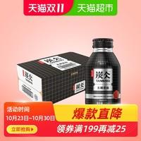 农夫山泉炭仌无糖黑咖即饮咖啡饮料饮品270ml*15罐 0糖0卡