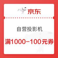 1日0点、京东PLUS会员、优惠券码:京东自营 投影机 满1000减100元券