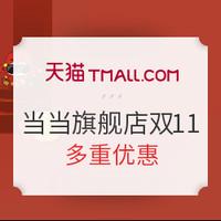 双11预售:天猫 当当网官方旗舰店 双11预售图书