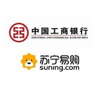 移动专享:工商银行 X 苏宁易购  iPhone12专享优惠
