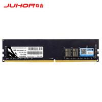 JUHOR 玖合 DDR4 2666MHz 台式内存条 8GB