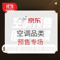 必看活动:京东 空调品类 预售专场