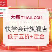 双11预售、促销活动:天猫 快学会计旗舰店 双11预售